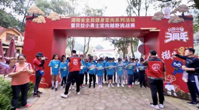 湖南省全民健身定向系列活动贝拉小镇站顺利开赛