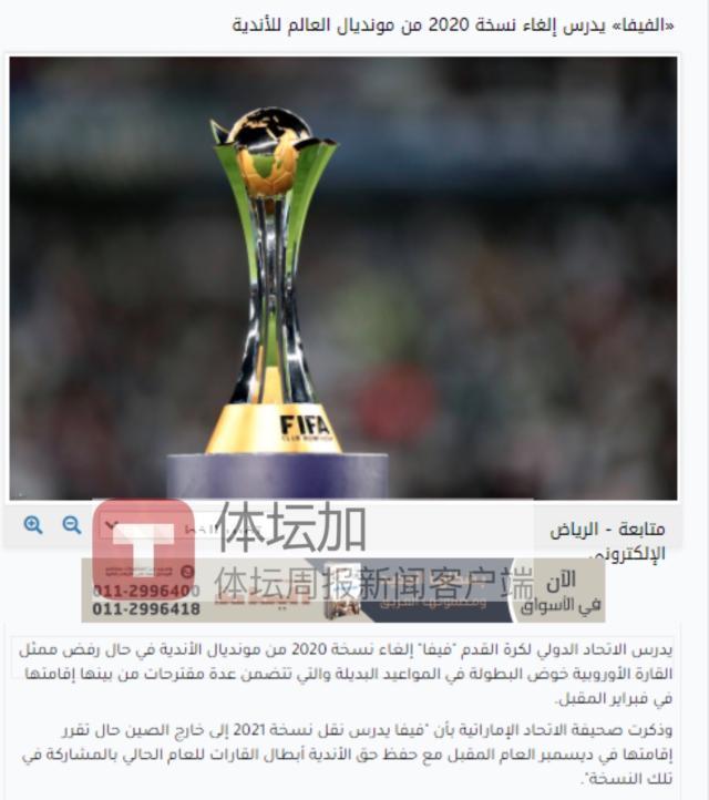 《【天辰平台主管待遇】重磅!2020世俱杯将取消 中国或失世俱杯主办权?》
