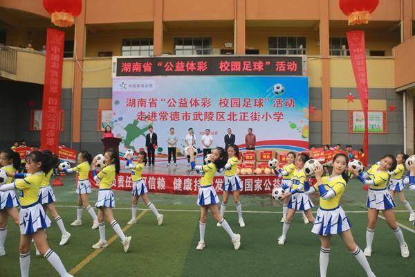 """湖南""""公益体彩-校园足球""""活动走进北正街小学2.jpg"""