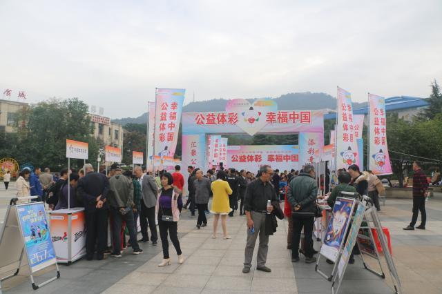 """湖南""""公益体彩 幸福中国""""活动郴州站,活动现场.jpg"""