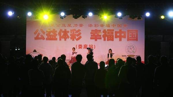 """""""公益体彩-幸福中国""""活动娄底站1.jpg"""