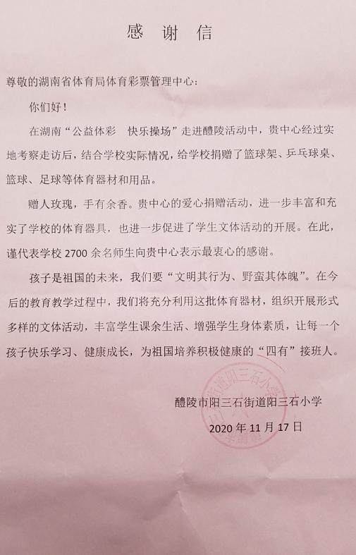 阳三石小学感谢信.png