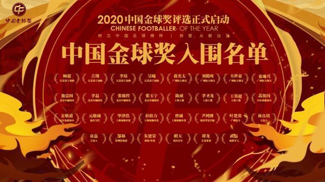 《【天辰代理加盟】记录中国足球不平凡之年:2020中国金球奖评选启动》