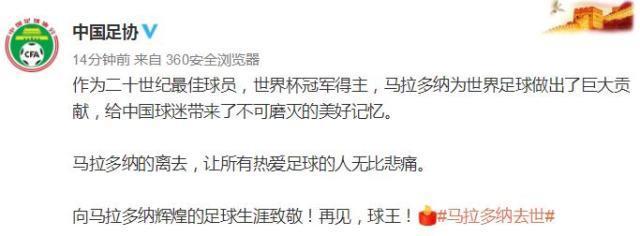 《【天辰代理加盟】中国足坛悼念马拉多纳:向他生涯致敬!再见球王!》