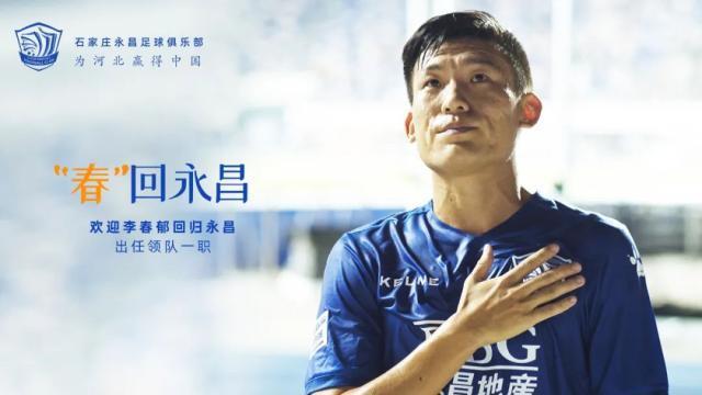 《【天辰娱乐返点】李春郁以领队身份回归永昌:能够回家义不容辞》