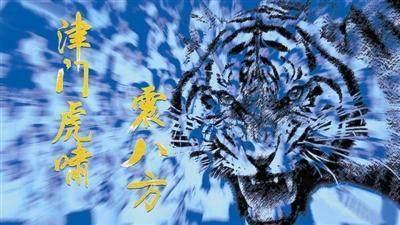 《【天辰平台最高奖金】津媒:津门虎具有明显的天津特色 盼尽快渡过难关》