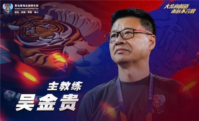 《【天辰娱乐平台代理】黄海官宣与主帅吴金贵完成续约 继续2021赛季工作》