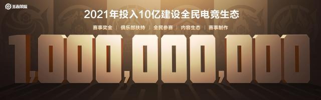 2021年《王者荣耀》电竞战略发布会(1)(1)(1)_10.png
