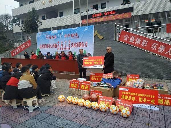 """""""公益体彩 快乐操场""""活动走进湘潭县青山桥镇1.jpg"""