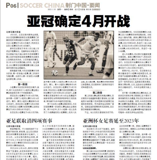 《【天辰平台主管】马德兴:亚冠还缺赛地未定 中国可否申办小组赛?》