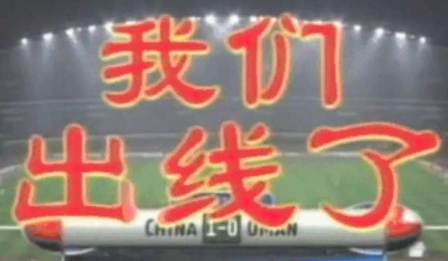 图片6 2001年世界杯预选赛 我们出线了 图片3.jpeg
