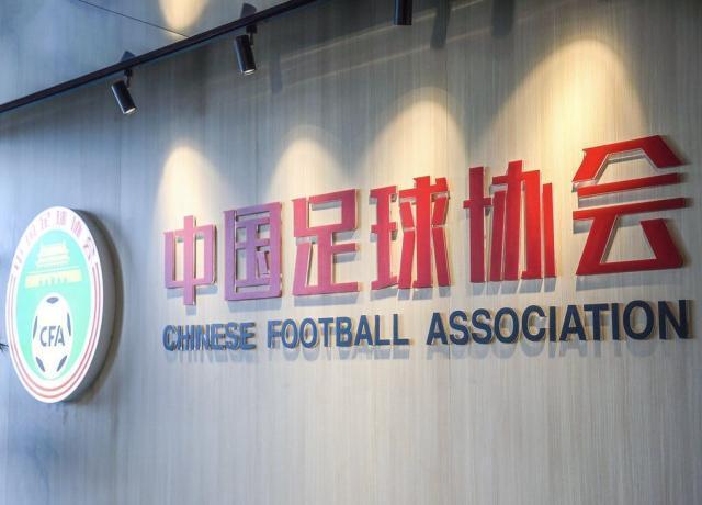 图片4 中国足球协会 图片1_副本.jpg