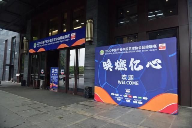 图片3 2020中国平安中国足球协会超级联赛 图片1_副本.jpg