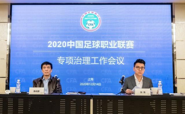 图片5 2020.12.14 2020中国足球职业联赛专项治理工作会议 新浪体育 图片1_副本.jpg