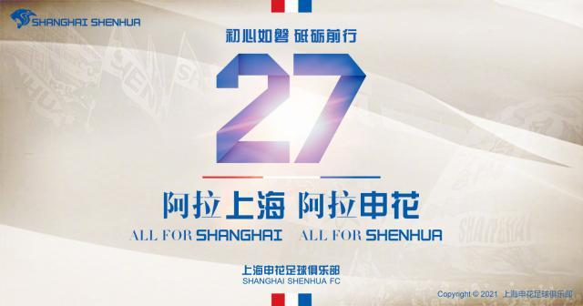 《【杏鑫娱乐登录平台】申花公告:正式恢复原名称上海申花足球俱乐部》