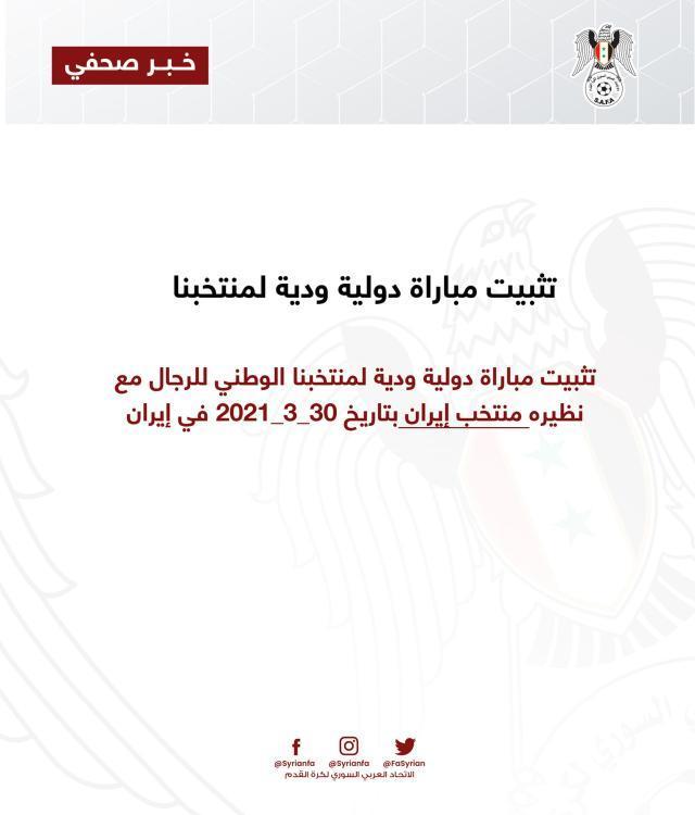 《【天辰娱乐代理分红】伊朗证实将与叙利亚进行热身 对手将召入海外球员》