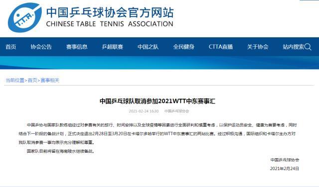 《【天辰娱乐代理】中国乒乓球队调整备战安排 退出WTT中东赛事汇》