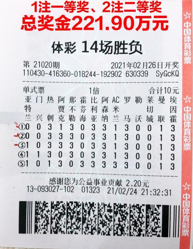 2021.02.26娄底足彩221.90万元大奖(1注一等奖、2注二等奖).jpg