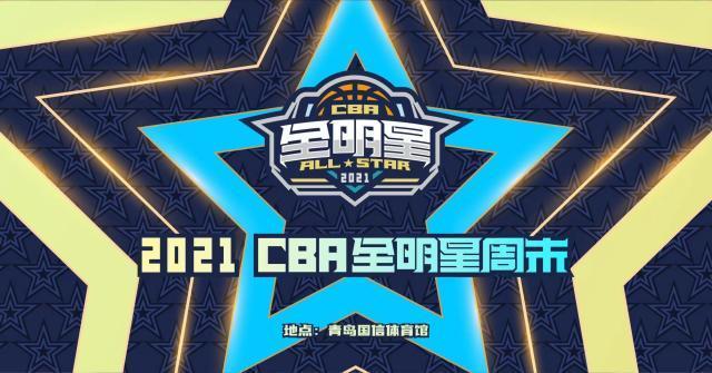 《【天辰娱乐代理注册】【体坛篮球秀】CBA全明星首发出炉 引发吐槽大会》