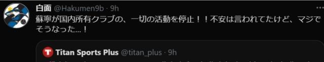 《【天辰平台招商】中超冠军快没了?亚冠对手球迷登陆体坛加询问情况》