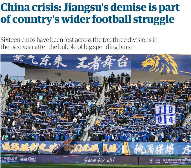 《【天辰娱乐待遇】英国卫报:中超像企业联赛 俱乐部能否自立是问题》