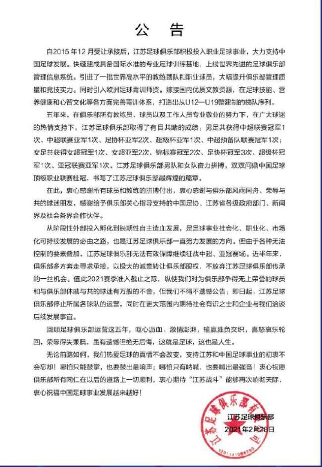 《【天辰代理加盟】冠军停摆 中国足球咋了?体坛加海外用户各抒己见》