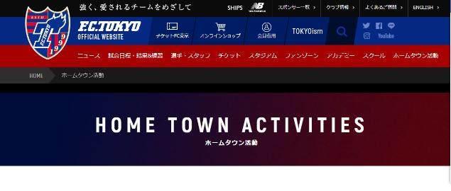 15东京FC俱乐部.png