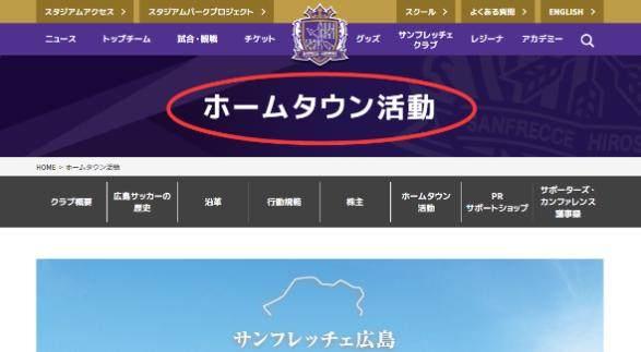 17广岛三箭俱乐部.png