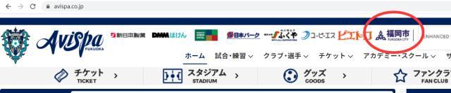 02福冈黄蜂足球俱乐部官首页。.png