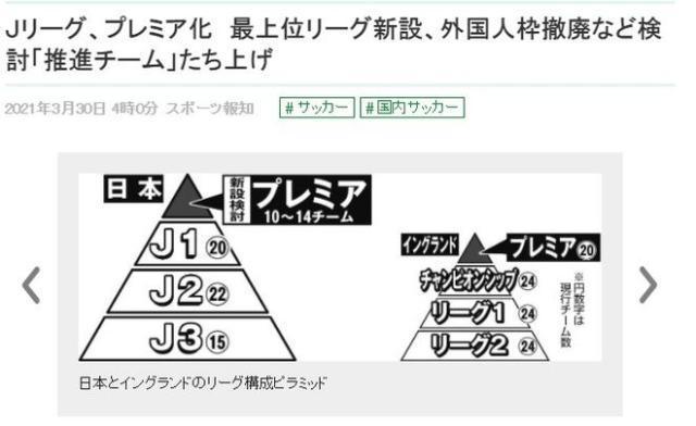 J联赛.jpg