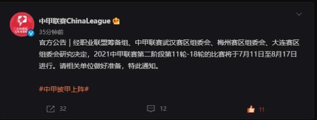 《【杏鑫手机版登录地址】中甲联赛官方宣布第二阶段时间 比赛将在三地进行》