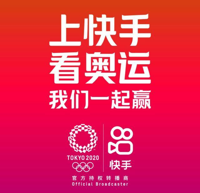 """《【天辰娱乐佣金】快手开启""""奥运短视频时代"""" 全景呈现东京奥运》"""