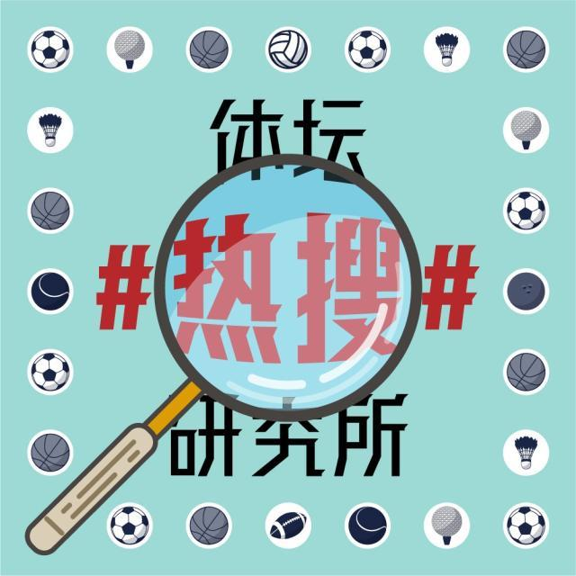 体坛热搜研究所封面图.jpg